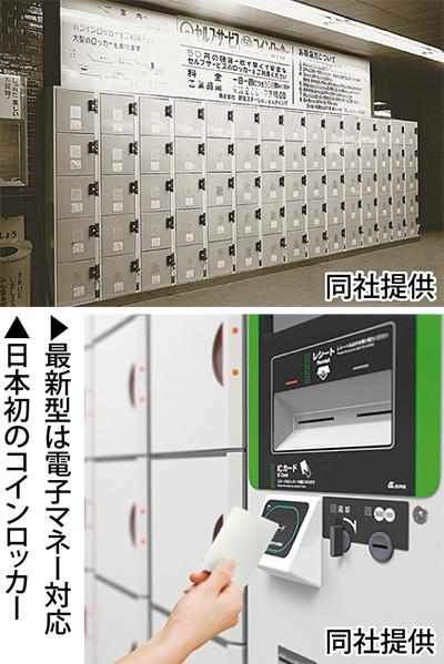 日本初、設置から50年