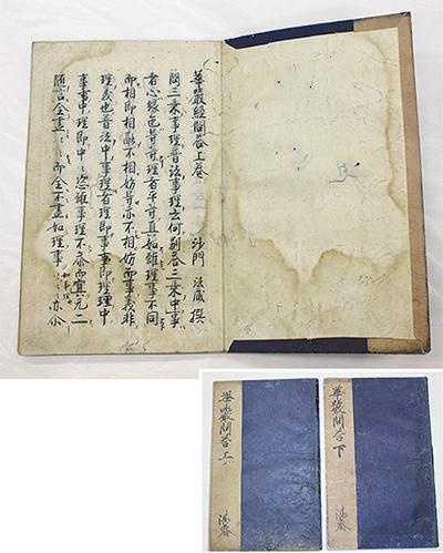 「華厳経問答」の古写本