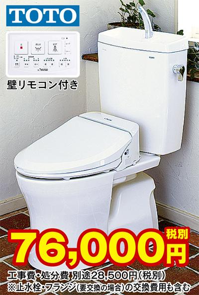 超節水トイレと温水洗浄便座のセットが特別価格