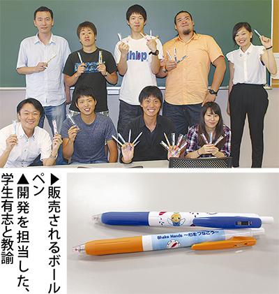 ボールペンを共同開発
