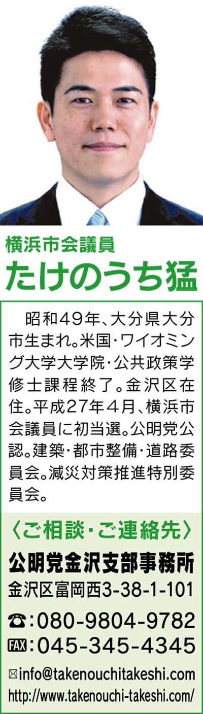 横浜市会第4回定例会一般質問に臨む