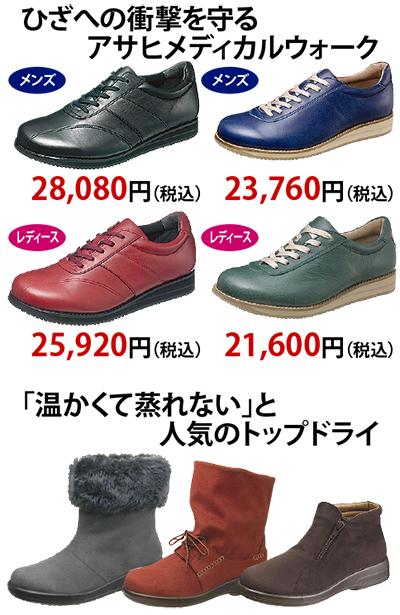 健康づくりは靴選びから