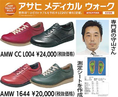 「靴と足の相談会」