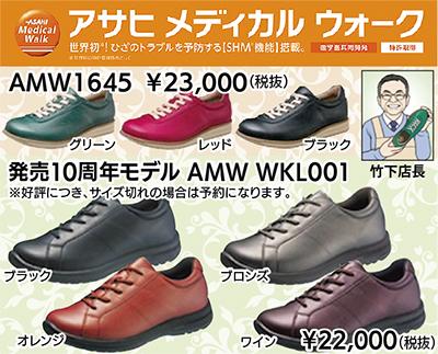 満足の「足と靴の相談会」開催