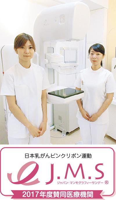 日曜日に乳がん検診を
