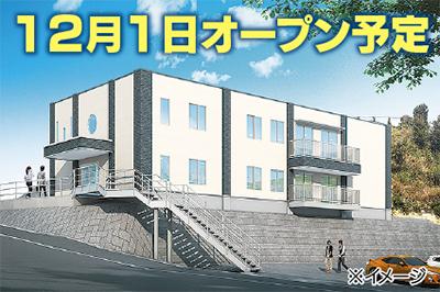 グループホーム・ミモザ横浜朝比奈がオープン