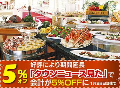 北海道の美味を堪能