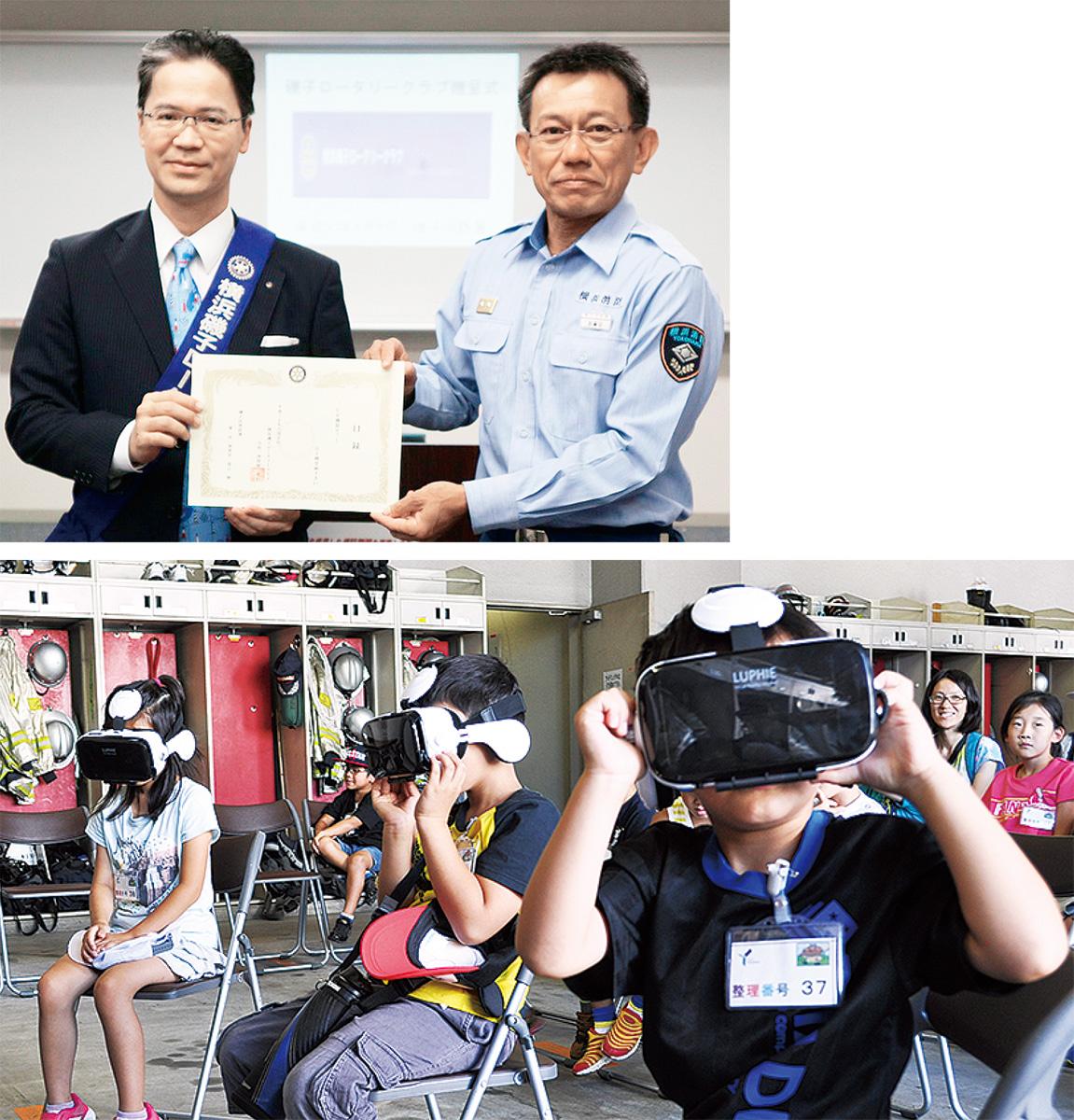 VR機器を消防署に寄贈