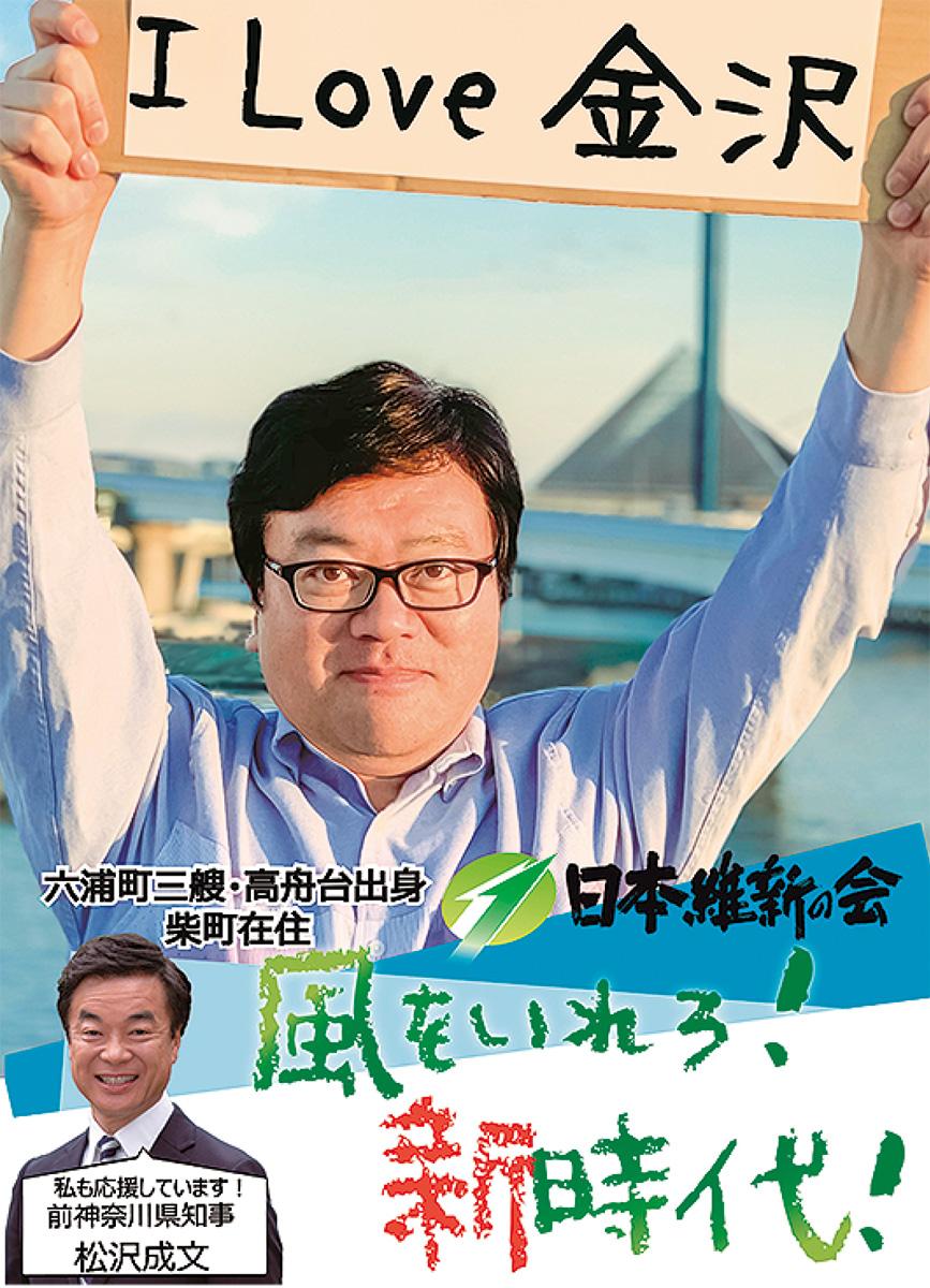 浅川よしはる氏の「市政改革と脱原発」