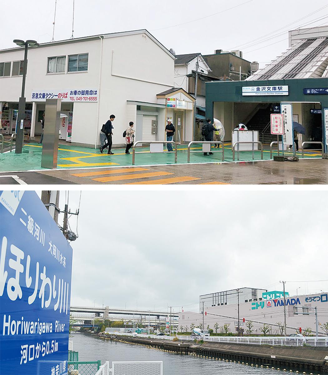 金沢文庫駅東口(金沢区・写真上)と八幡橋交差点付近(磯子区)
