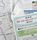 浸水想定地図を配布