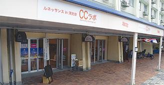 カフェが開設されるCCラボ