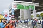 多くの観客が見守る中、ランナーが杉田ICから次々と首都高へ入っていった