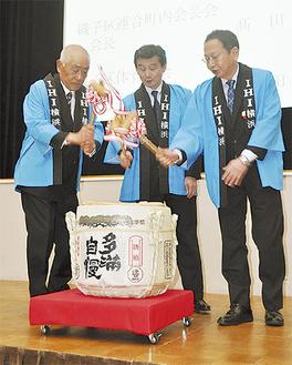 鏡割りを行う須田会長(左)と小林区長(中央)と磯子事業会の山下副会長