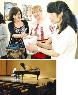 募金をする来場者(上写真左)とヨアン氏のピアノリサイタルの様子