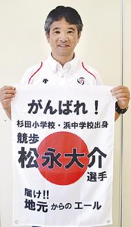 応援フラッグを持つ戸崎教諭
