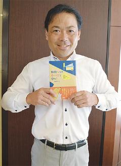 「ぜひ多くの人に読んでほしい」と細田さん