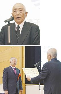 あいさつする須田会長(写真上)と表彰式の様子
