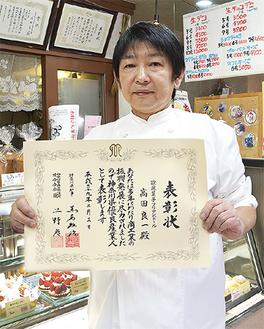 表彰状を手にする高田さん