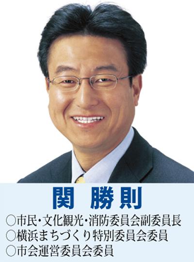 報告書「横浜まちづくり特別委員会」