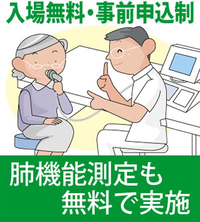 長引く「せき・息切れ」慢性の呼吸器疾患かも