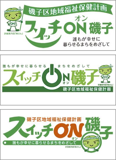 ロゴ3案を公表