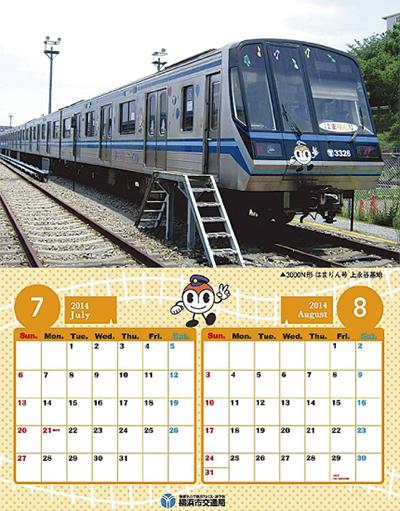 初のカレンダー販売