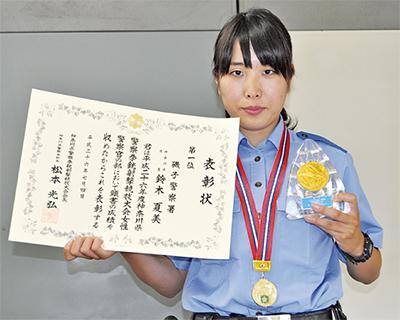磯子署鈴木さん2連覇