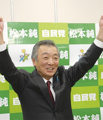 松本氏、大差で6選