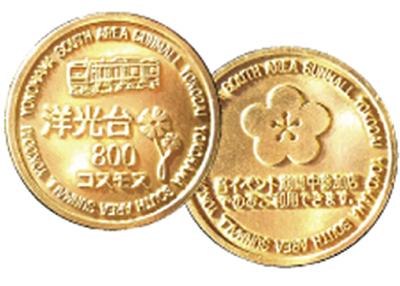 コイン使用期限は2月末
