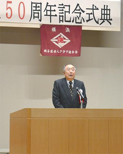 区老連が創立50周年