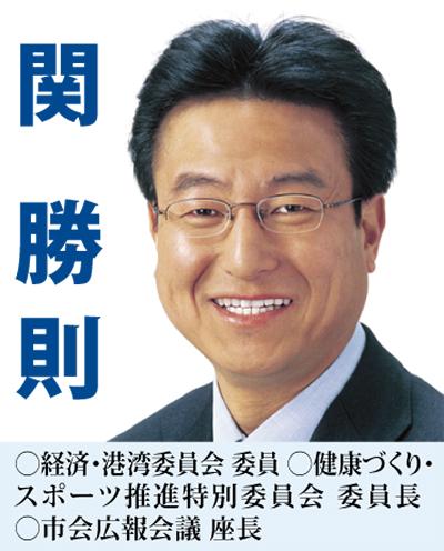 「横浜市商店街の活性化に関する条例」が成立