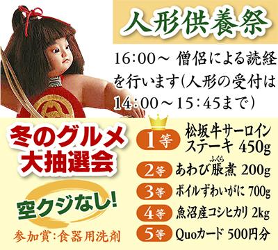 人形供養祭&冬のグルメ大抽選会