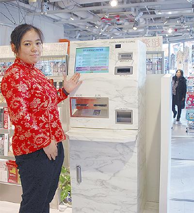 外貨両替機が中華街に