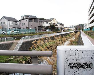 平戸永谷川は4月1日より市が管理する。水辺愛護会の活動の充実などが期待される