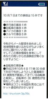 事故情報のメール画面