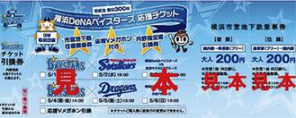 入場引換券に関内駅までの往復乗車券、応援メガホンがセットになっている