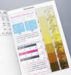 母子手帳に便色カラーカード