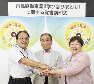 左から覚書を交わした大貫区長、高森会長、中野理事長