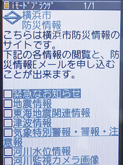 同メールの登録方法は、件名・本文を空欄のままで左記までEメールを送信する。市HPに詳細の説明あり【メール】entry-yokohama@bousai-mail.jp