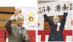 乾杯の発声をする藤田誠治芹が谷連合自治会長(左)、万歳三唱をする森田嘉久ひぎり連合自治会長