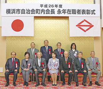 市長公舎で行われた永年在職者表彰式