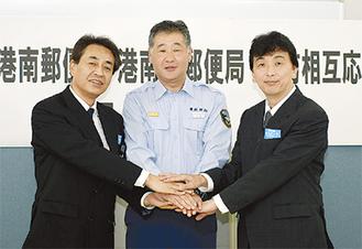 協定を取り交わした名取署長(中央)、小松崎局長(左)、阿部局長(右)