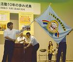 清水隊長に(左)記念の隊旗が贈られた(21日)