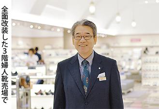 【長谷川店長プロフィール】開店前年の95年に(株)京急百貨店に入社。文房具売場、こども服売場のマネージャーを経て、販売サービス部部長に就任。その後、副店長を経て、15年6月に店長に就任した。