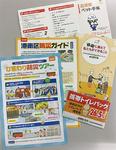 区民と協働で作成した防災関連の印刷物