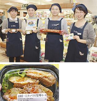 (上)商品化に携わった学生4人(21日)と販売された商品
