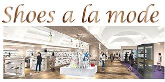 婦人靴売場のイメージ