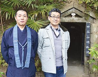 保存活動を進める田村さん(右)と渡辺副住職