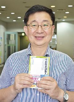 本を出した初代校長の高橋さん